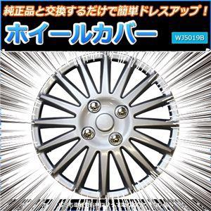 ホイールカバー 14インチ 4枚 日産 ノート (シルバー) 【ホイールキャップ セット タイヤ ホイール アルミホイール】
