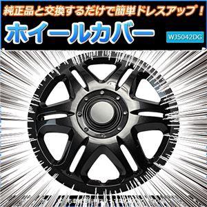 ホイールカバー 13インチ 4枚 ホンダ ゼスト (ダークガンメタ) 〔ホイールキャップ セット タイヤ ホイール アルミホ