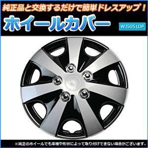 ホイールカバー 14インチ 4枚 トヨタ プロボックス (シルバー&ブラック) 〔ホイールキャップ セット タイヤ ホイール
