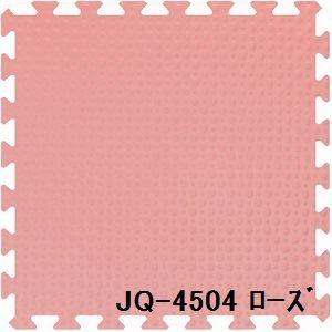 ジョイントクッション JQ-45 20枚セット 色 ローズ サイズ 厚10mm×タテ450mm×ヨコ450mm/枚 20枚セット寸法(1800mm×2250mm) 【洗え
