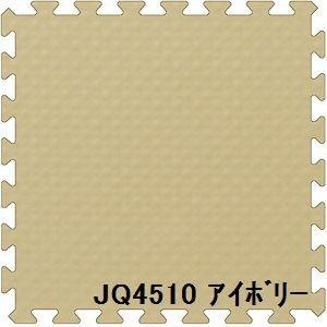 ジョイントクッション JQ-45 40枚セット 色 アイボリー サイズ 厚10mm×タテ450mm×ヨコ450mm/枚 40