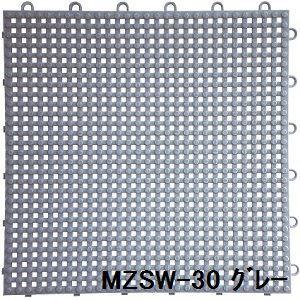 水廻りフロアー サワーチェッカー MZSW-30 30枚セット 色 グレー サイズ 厚13mm×タテ300mm×ヨコ300m
