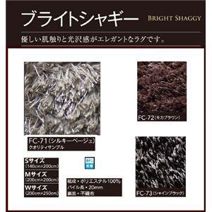 サンゲツ ラグ ラグマット ブライトシャギーFC-71 Mサイズ 約200cm×200cm カラー シルキーベージュ 〔日本