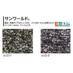 サンゲツカーペット サンワールド 色番LO-2 サイズ 220cm 円形 〔防ダニ〕 〔日本製〕