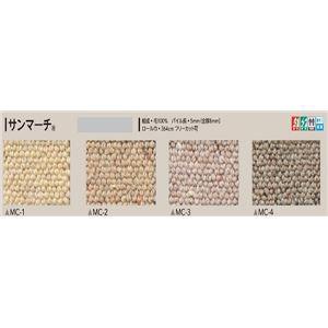 サンゲツカーペット サンマーチ 色番MC-1 サイズ 80cm×200cm 〔防ダニ〕 〔日本製〕