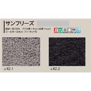 サンゲツカーペット サンフリーズ 色番RZ-1 サイズ 220cm 円形 〔防ダニ〕 〔日本製〕