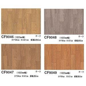 東リ クッションフロアP オーク 色 CF4122 サイズ 182cm巾×4m 〔日本製〕