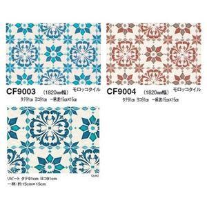 東リ クッションフロアH モロッコタイル 色 CF9003 サイズ 182cm巾×8m 〔日本製〕