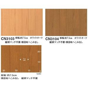 東リ クッションフロア ニュークリネスシート ホワイトオーク 色 CN3104 サイズ 182cm巾×3m 〔日本製〕
