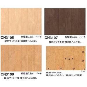 東リ クッションフロア ニュークリネスシート バーチ 色 CN3106 サイズ 182cm巾×7m 〔日本製〕
