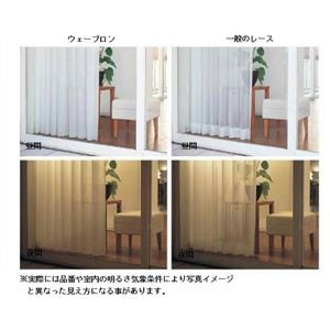 東リ 洗えるウェーブロンレースカーテン KSA-1413 日本製 サイズ 巾200cm×204cm 約2倍ヒダ 三ツ山 両開