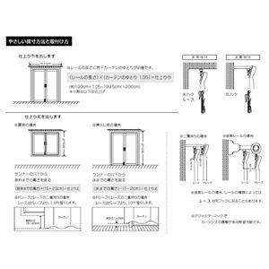 東リ 洗えるウェーブロンレースカーテン KSA-1413 日本製 サイズ 巾230cm×178cm 約2倍ヒダ 三ツ山 両開