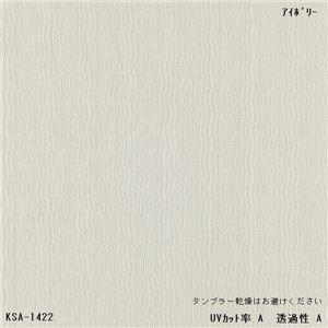東リ 洗える遮熱糸ミラーレースカーテン KSA-1422 日本製 サイズ 巾300cm×196cm 約2倍ヒダ 三ツ山 両開き仕様 Aフック (カラー:アイボ