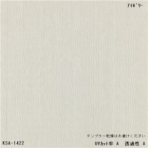 東リ 洗える遮熱糸ミラーレースカーテン KSA-1422 日本製 サイズ 巾300cm×198cm 約2倍ヒダ 三ツ山 両開き仕様 Aフック (カラー:アイボ