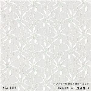 東リ 洗える遮熱糸レースカーテン KSA-1415 日本製 サイズ 巾230cm×200cm 約2倍ヒダ 三ツ山 両開き仕様 Aフック (カラー:ホワイト 巾1