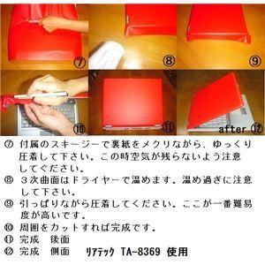 抗菌・防カビ仕様の粘着付き化粧シート カラーシリーズ サンゲツ リアテック TA-8349 122cm巾×4m巻〔日本製〕