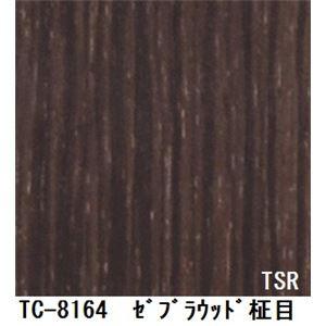 木目調粘着付き化粧シート ゼブラウッド柾目 サンゲツ リアテック TC-8164 122cm巾×10m巻〔日本製〕