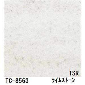 石目調粘着付き化粧シート ライムストーン サンゲツ リアテック TC-8563 122cm巾×4m巻〔日本製〕