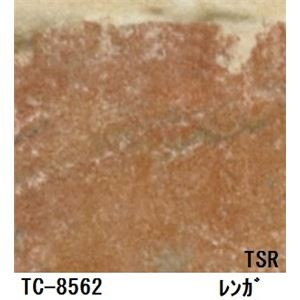 レンガ調粘着付き化粧シート レンガ サンゲツ リアテック TC-8562 122cm巾×10m巻〔日本製〕