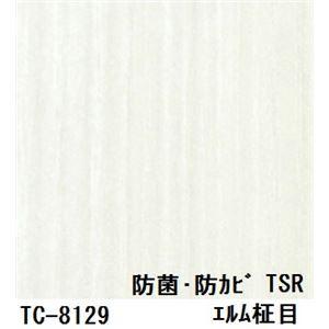 抗菌・防カビ仕様の粘着付き化粧シート エルム柾目(木目調) サンゲツ リアテック TC-8129 122cm巾×1m巻〔