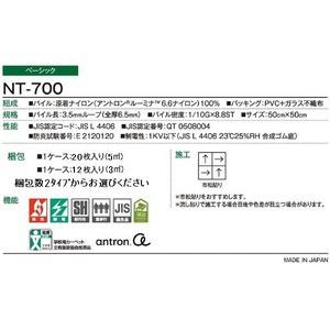 防汚性・耐候性・耐薬品性に優れたタイルカーペット サンゲツ NT-700 ベーシック サイズ:50cm×50cm 20枚セット