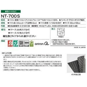 裏面のり付き加工の優れたタイルカーペット サンゲツ NT-700S ベーシック サイズ:50cm×50cm 12枚セット 色