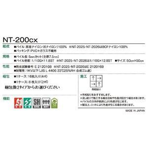 カットパイル タイルカーぺトサンゲツ NT-200cx サイズ:50cm×50cm 8枚セット 色番:NT-2021〔防炎〕