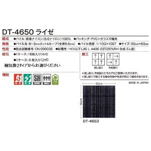 カット&ループ タイルカーペット サンゲツ DT-4650 ライゼサイズ 50cm×50cm 8枚セット色番 DT-46