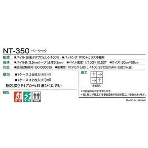 静電性・耐候性・耐薬品性に優れたタイルカーペット サンゲツ NT-350 ベーシックサイズ 50cm×50cm 12枚セット色番 NT-348 【防炎】