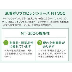 静電性・耐候性・耐薬品性に優れたタイルカーペット サンゲツ NT-350 ベーシックサイズ 50cm×50cm 12枚セット
