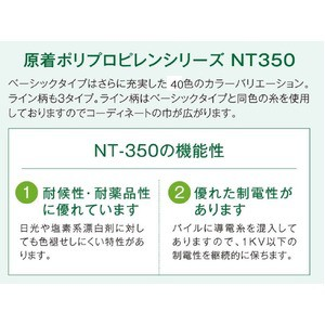 静電性・耐候性・耐薬品性に優れたタイルカーペット サンゲツ NT-350 ベーシックサイズ 50cm×50cm 12枚セット色番 NT-377 【防炎】