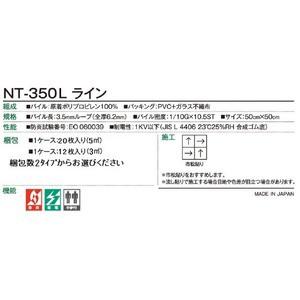 静電性・耐候性・耐薬品性に優れたタイルカーペット サンゲツ NT-350L ラインサイズ 50cm×50cm 20枚セット色番