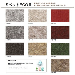 パンチカーペット サンゲツSペットECO 色番S-143 91cm巾×4m