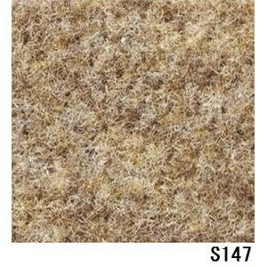 パンチカーペット サンゲツSペットECO 色番S-147 182cm巾×1m