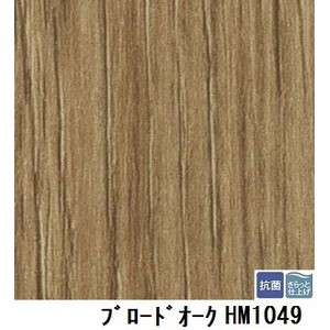 サンゲツ 住宅用クッションフロア ブロードオーク 板巾 約15.2cm 品番HM-1049 サイズ 182cm巾×6m