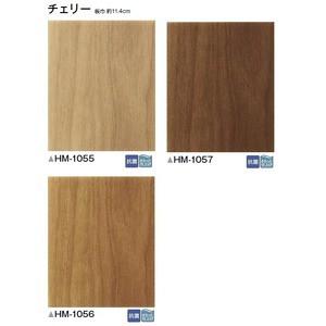 サンゲツ 住宅用クッションフロア チェリー 板巾 約11.4cm 品番HM-1056 サイズ 182cm巾×7m