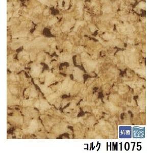 サンゲツ 住宅用クッションフロア コルク 品番HM-1075 サイズ 182cm巾×8m