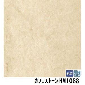 サンゲツ 住宅用クッションフロア カフェストーン 品番HM-1088 サイズ 182cm巾×5m