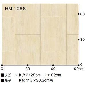 サンゲツ 住宅用クッションフロア カフェストーン 品番HM-1088 サイズ 182cm巾×6m