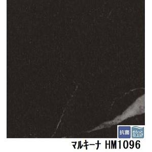 サンゲツ 住宅用クッションフロア マルキーナ 品番HM-1096 サイズ 182cm巾×6m