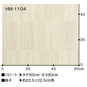 サンゲツ 住宅用クッションフロア ライムストーン 品番HM-1104 サイズ 182cm巾×1m