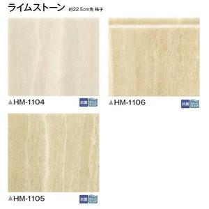 サンゲツ 住宅用クッションフロア ライムストーン 品番HM-1104 サイズ 182cm巾×5m