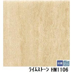 サンゲツ 住宅用クッションフロア ライムストーン 品番HM-1106 サイズ 182cm巾×10m