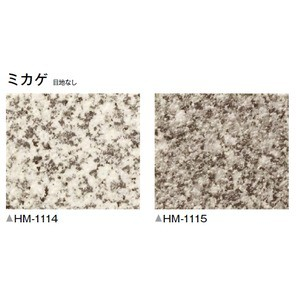 サンゲツ 住宅用クッションフロア ミカゲ 品番HM-1114 サイズ 180cm巾×8m
