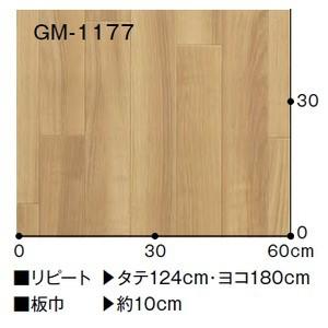転倒時の衝撃を緩和し安全性を高める 3.5mm厚フロア サンゲツ ノーチェ 品番GM-1177 板巾 約10cm サイズ 1