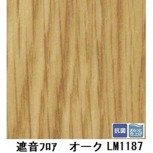 転倒時の衝撃を緩和し、気になる生活音 を和らげる遮音フロアL45 オーク 色番 LM-1187 サイズ 182cm巾×2m