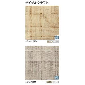 サンゲツ 店舗用クッションフロア サイザルクラフト 品番CM-1210 サイズ 200cm巾×7m