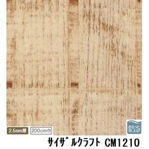 サンゲツ 店舗用クッションフロア サイザルクラフト 品番CM-1210 サイズ 200cm巾×8m