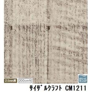 サンゲツ 店舗用クッションフロア サイザルクラフト 品番CM-1211 サイズ 200cm巾×8m