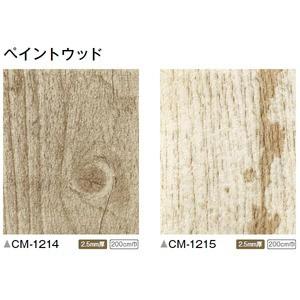 サンゲツ 店舗用クッションフロア ペイントウッド 品番CM-1215 サイズ 200cm巾×5m